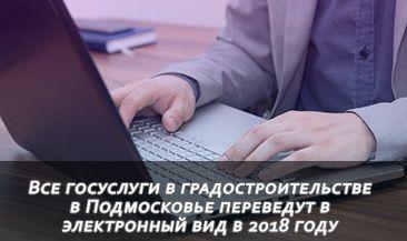 Все госуслуги в градостроительстве в Подмосковье переведут в электронный вид в 2018 году