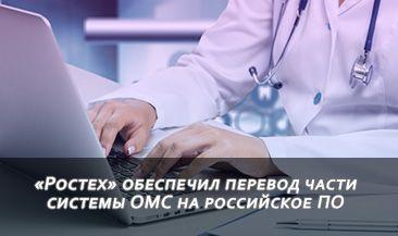 «Ростех» обеспечил перевод части системы ОМС на российское ПО