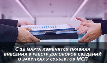 С 24 марта изменятся правила внесения в реестр договоров сведений о закупках у субъектов МСП