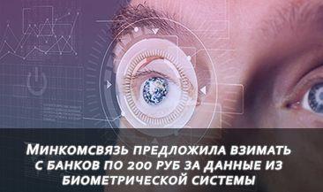 Минкомсвязь предложила взимать с банков по 200 руб за данные из биометрической системы