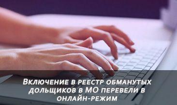 Включение в реестр обманутых дольщиков в МО перевели в онлайн-режим