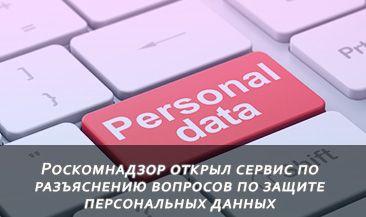Роскомнадзор открыл сервис по разъяснению вопросов по защите персональных данных