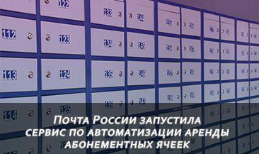 Почта России запустила сервис по автоматизации аренды абонементных ячеек