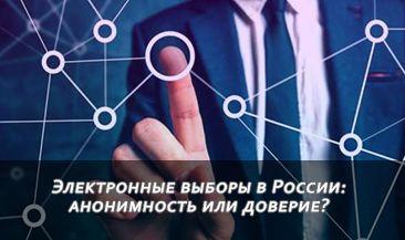 Электронные выборы в России: анонимность или доверие?