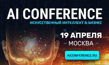 В Москве состоится вторая конференция о внедрении ИИ в бизнес – AI Conference