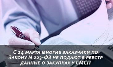 С 24 марта многие заказчики по Закону N 223-ФЗ не подают в реестр данные о закупках у СМСП