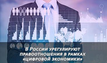 В России урегулируют правоотношения в рамках «цифровой экономики»