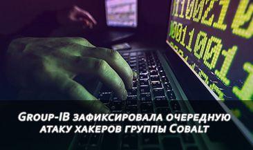 Group-IB зафиксировала очередную атаку хакеров группы Сobalt