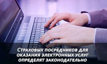 Страховых посредников для оказания электронных услуг предложили определить законодательно