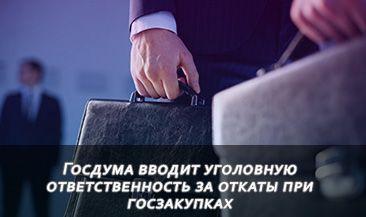 Госдума вводит уголовную ответственность за откаты при госзакупках
