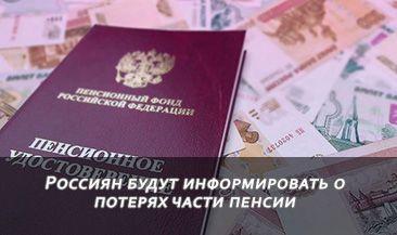 Россиян будут информировать о потерях части пенсии