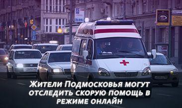 Жители Подмосковья могут отследить скорую помощь в режиме онлайн
