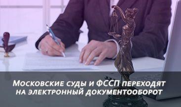 Московские суды и ФССП переходят на электронный документооборот