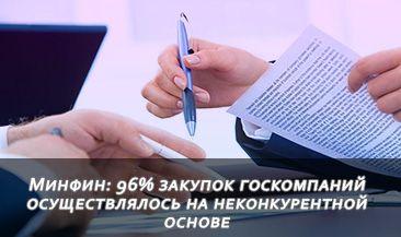 Минфин: 96% закупок госкомпаний осуществлялось на неконкурентной основе