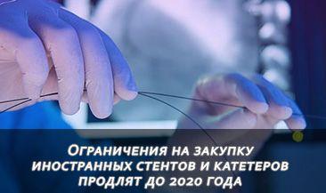 Ограничения на закупку иностранных стентов и катетеров продлят до 2020 года