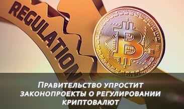 Правительство упростит законопроекты о регулировании криптовалют