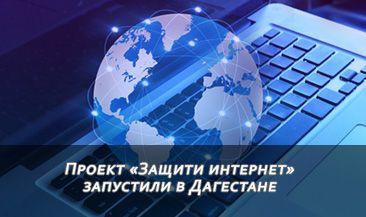 Проект «Защити интернет» запустили в Дагестане