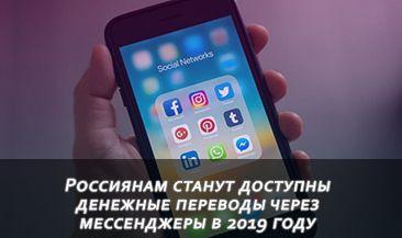 Россиянам станут доступны денежные переводы через мессенджеры в 2019 году