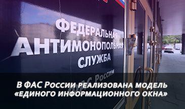 В ФАС России реализована модель «единого информационного окна»
