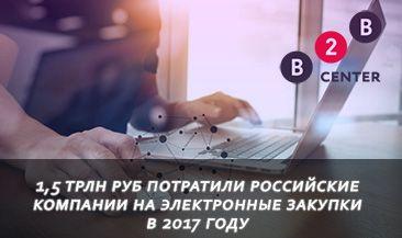 1,5 трлн рублей потратили российские компании на электронные закупки в 2017 году