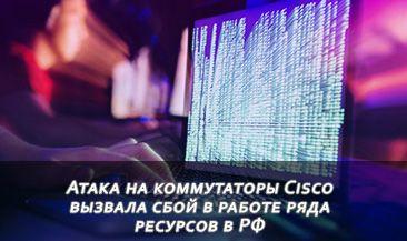 Атака на коммутаторы Cisco вызвала сбой в работе ряда ресурсов в РФ
