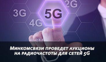 Минкомсвязи проведет аукционы на радиочастоты для сетей 5G