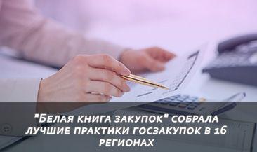 """""""Белая книга закупок"""" собрала лучшие практики госзакупок в 16 регионах"""