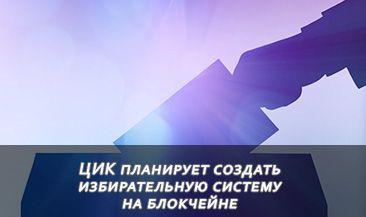ЦИК планирует создать избирательную систему на блокчейне