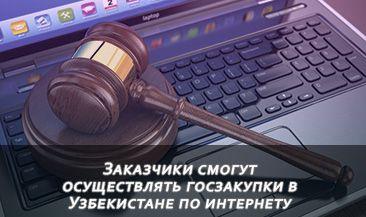 Заказчики смогут осуществлять госзакупки в Узбекистане по интернету