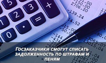 Госзаказчики смогут списать задолженность по штрафам и пеням