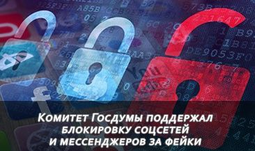 Комитет Госдумы поддержал блокировку соцсетей и мессенджеров за фейки