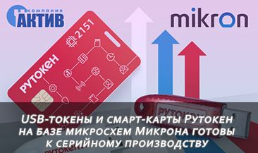 USB-токены и смарт-карты Рутокен на базе отечественных микросхем Микрона готовы к серийному производству