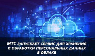 МТС запускает сервис для хранения и обработки персональных данных в облаке