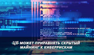 ЦБ может приравнять скрытый майнинг к киберрискам
