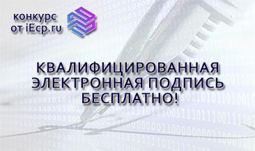 iEcp.ru проводит конкурс «Квалифицированная электронная подпись бесплатно»