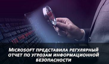Microsoft представила регулярный отчет по угрозам информационной безопасности