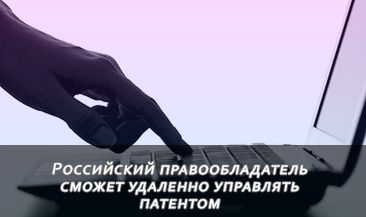 Российский правообладатель сможет удаленно управлять патентом
