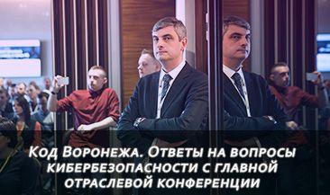 Код Воронежа. Вопросы кибербезопасности и ответы на них с главной отраслевой конференции
