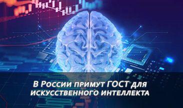 В России примут ГОСТ для искусственного интеллекта