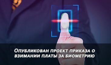 Опубликован проект приказа о взимании платы за биометрию
