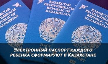 Электронный паспорт каждого ребенка сформируют в Казахстане