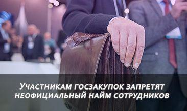 Участникам госзакупок запретят неофициальный найм сотрудников