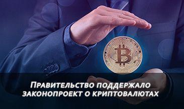 Правительство поддержало законопроект о криптовалютах