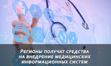 Регионы получат средства на внедрение медицинских информационных систем