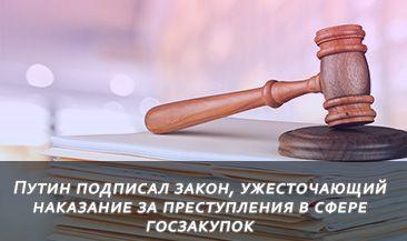 Путин подписал закон, ужесточающий наказание за преступления в сфере госзакупок