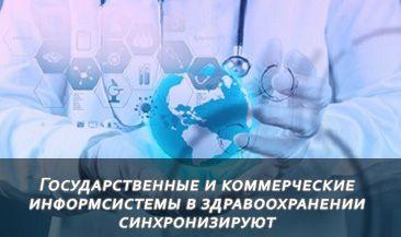 Государственные и коммерческие информационные системы в здравоохранении синхронизируют