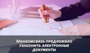 В Минкомсвязи предложили узаконить электронные документы