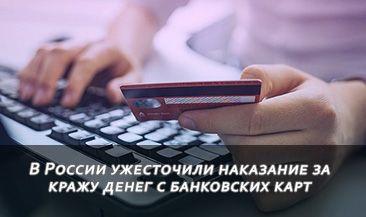 В России ужесточили наказание за кражу денег с банковских карт