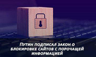 Путин подписал закон о блокировке сайтов с порочащей информацией