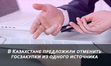 В Казахстане предложили отменить госзакупки из одного источника